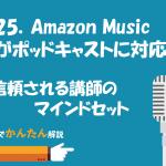 125.Amazon Musicがポッドキャストに対応!/信頼される講師のマインドセット