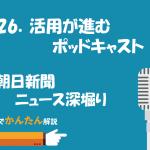126.活用が進むポッドキャスト朝日新聞/ニュース深掘り