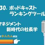 130.ポッドキャストランキングツール/マネジメント新時代の社長学