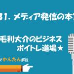 131.メディア発信の本質/★毛利大介のビジネスボイトレ道場★