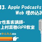 133.Apple PodcastsWeb埋め込み/女性集客講師・上村菜穂のPR教室