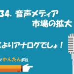 134.音声メディア市場の拡大/DXよりアナログでしょ!