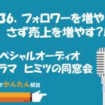 136.フォロワーを増やさず売上を増やす?!/スペシャルオーディオドラマ ヒミツの同窓会 ~切ない恋の答え合わせ~