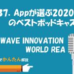 137.Appleが選ぶ2020年のベストポッドキャスト/J-WAVE INNOVATION WORLD ERA