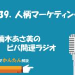139.人柄マーケティング/楠木あさ美のビバ開運ラジオ