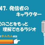 147.発信者のキャラクター/犬のことをもっと理解できるラジオ