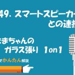 149.スマートスピーカーとの連携/たまちゃんのガラス張り1on1