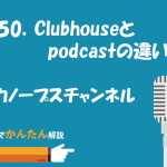 150.clubhouseとpodcastの違い/カノープスチャンネル