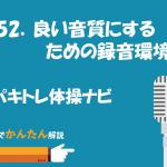 152.良い音質にするための録音環境/パキトレ体操ナビ