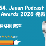154.Japan Podcast Awards 2020発表!/味な副音声