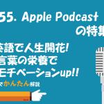 155.Apple Podcastの特集/英語で人生開花!言葉の栄養でモチベーションup!!