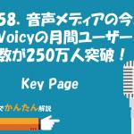 158.音声メディアの今、Voicyの月間ユーザー数が250万人突破!/KeyPage