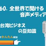 160.全世界で聴ける音声メディア/台湾ビジネスの豆知識~設立から会計税務・人事労務まで