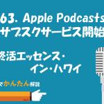 163.Apple Podcastsサブスクサービス開始!/終活エッセンス・イン・ハワイ