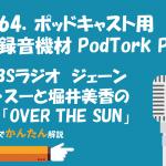 164.ポッドキャスト用録音機材PodTrak P4/ジェーン・スーと堀井美香の「OVER THE SUN」