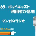 165.ポッドキャスト利用者が急増!/マンガのラジオ