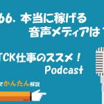 166.本当に稼げる音声メディアは?/TCK仕事のススメ!Podcast