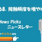 168.接触頻度を増やす/NewsPicksニュースレター