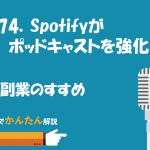 174.Spotifyがポッドキャストを強化/副業のすすめ