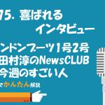 175.喜ばれるインタビュー/ロンドンブーツ1号2号田村淳のNewsCLUB 今週のすごい人