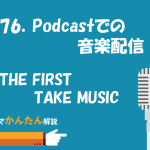 176.Podcastでの音楽配信/THE FIRST TAKE MUSIC