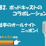 182.ポッドキャストのコラボレーション/蛙亭のオールナイトニッポンi