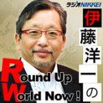 ニュース解説:伊藤洋一のRound Up World Now!
