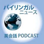 英語学習:バイリンガルニュース