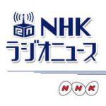 ニュース番組:NHKラジオニュース