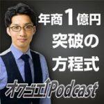 経営者としての心構え:北岡秀紀のオクゴエ!(億越え) Podcast