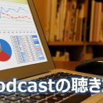 ポッドキャストの聴き方(パソコン編)