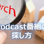 ポッドキャスト番組の探し方(iPhone編)