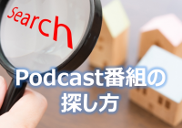 Podcast番組の探し方