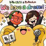 人柄を前面に出す:ドリプラジオ(ひすいこたろう&たっちゃんWe have a dream!)