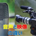音声での配信、映像での配信にはどんな違いがあるの?