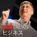 ビデオキャスト:TED Talks ビジネス