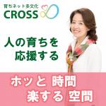 人の育ちを応援するホッと時間、楽する空間:育ちネット多文化CROSS:初田美紀子