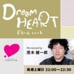 ゲスト・リスナー・インタビュアーが番組を作る:茂木健一郎のDream HEART