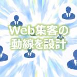 Web集客の動線を設計する