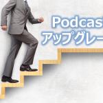 iOS11でApple Podcastsのアップグレードに期待