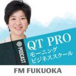 テキストが充実:QT PROモーニングビジネススクール