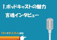 1.ポッドキャストの魅力/言魂インタビュー(小林まどか)