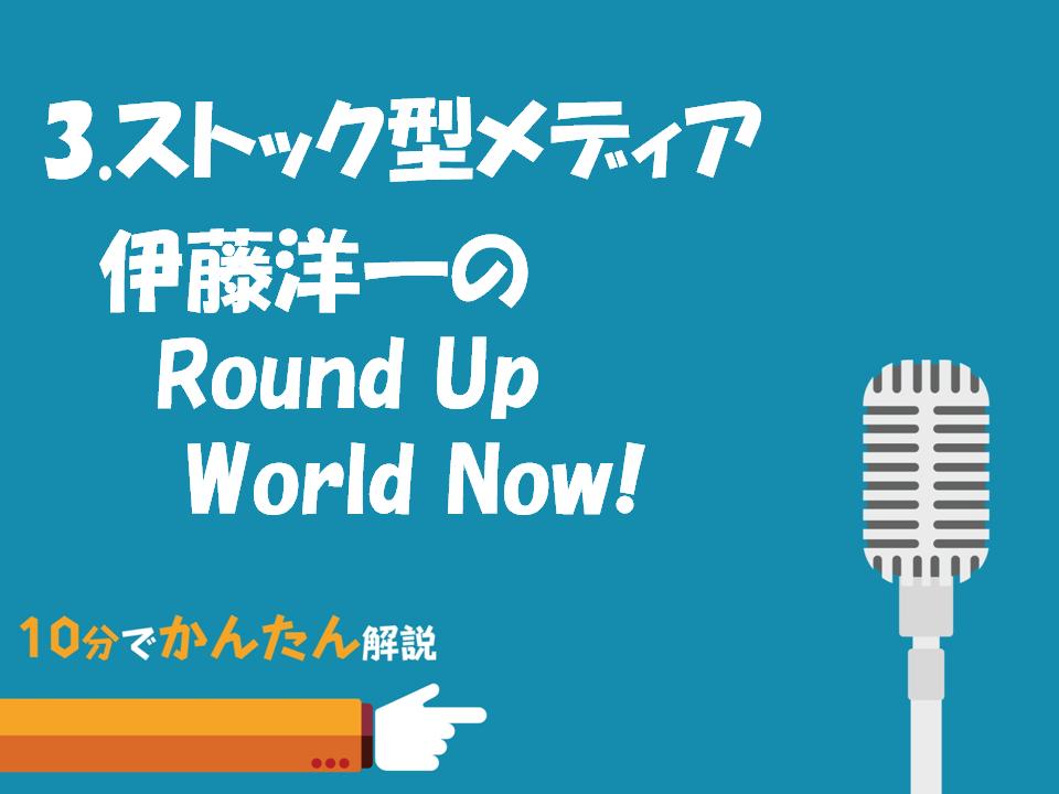 3.ストック型メディアのメリット/伊藤洋一のRound Up World Now!
