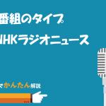 4.番組のタイプ/NHKラジオニュース