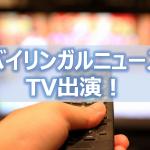 AbemaTVに「バイリンガルニュース」のMamiさん出演!