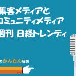 5.集客メディアとコミュニティメディア/週刊 日経トレンディ