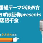 6.番組テーマの決め方/みずほ証券presents落語千金~お金を学ぶ落語の時間~