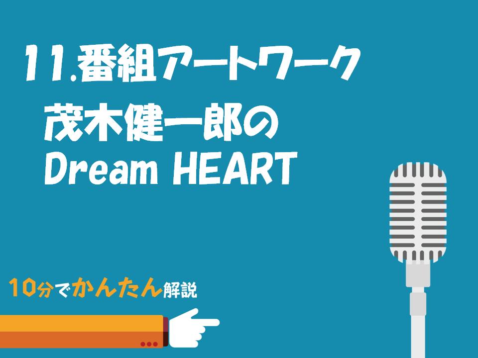 11.番組アートワーク/茂木健一郎のDream HEART