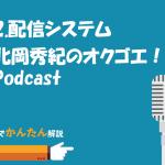 12.ポッドキャストの配信システム/北岡秀紀のオクゴエ!(億越え) Podcast