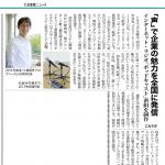 多摩信用金庫が発行する「たまNAVI」に掲載されました